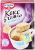 Десерт Dr. Oetker «Кекс в чашке» ванильный с нежным соусом