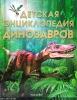 Детская энциклопедия динозавров, Сэм Тэплин издательство Росмэн-пресс