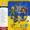 Детская энциклопедия Кирилла и Мефодия на CD-диске