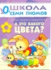 """Детская книга """"А это какого цвета?"""" Школа семи гномов, Дарья Денисова"""
