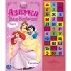 """Детская книга """"Азбука для девочек"""" серия Disney, изд. Умка"""