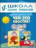 """Детская книга """"Чей это хвостик?"""", Школа Семи Гномов,  Дарья Денисова"""