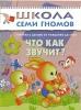 """Детская книга """"Что как звучит?"""", Школа Семи Гномов,  Дарья Денисова"""