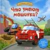 """Детская книга """"Что умеют машинки?"""", изд. """"Азбукварик Групп"""""""
