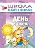 """Детская книга """"День и ночь"""", Школа семи гномов, Дарья Денисова"""