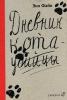 """Детская книга """"Дневник кота-убийцы"""", Энн Файн"""