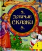 """Детская книга """"Добрые сказки"""""""
