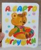 """Детская книга """"Игрушки"""" Агния Барто"""
