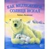 """Детская книга """"Как Медвежонок солнце искал"""", Хейзел Линкольн"""