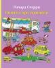 """Детская книга """"Книжка про машинки"""", Ричард Скарри, изд. """"Карьера Пресс"""""""