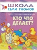 """Детская книга """"Кто что делает?"""", Школа семи гномов, Дарья Денисова"""