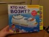 """Детская книга """"Кто нас возит?"""" изд. Азбукварик"""