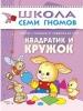 """Детская книга """"Квадратик и кружок"""", Школа Семи Гномов, Дарья Денисова"""