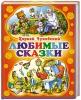 Детская книга ''Любимые сказки'', Корней Чуковский