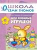 """Детская книга """"Мои любимые игрушки"""", Школа Семи Гномов,  Дарья Денисова"""