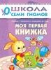 """Детская книга """"Моя первая книжка"""", Школа семи гномов, Дарья Денисова"""