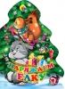 """Детская книга """"Наряжаем ёлку"""", Александр Мецгер, издательство Проф-Пресс"""