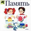 """Детская книга """"Память"""", Инна Светлова"""