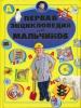 """Детская книга """"Первая энциклопедия для мальчиков"""""""