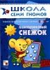 """Детская книга """"Пластилиновый снежок"""", Школа Семи Гномов,  Дарья Денисова"""