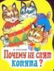 """Детская книга """"Почему не спят котята?"""", Владимир Степанов"""