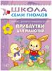"""Детская книга """"Прибаутки для малютки"""" Школа семи гномов, Дарья Денисова"""