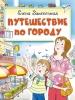 """Детская книга """"Путешествие по городу"""", Елена Запесочная"""
