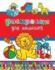 """Детская книга """"Раскраски для малышей"""""""