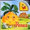 """Детская книга """"Репка. Нажми - Послушай сказку"""", изд. Белфакс"""