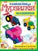 """Детская книга """"Самоделки от Мурзилки Машинки, Коваленко Мария"""