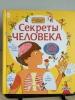 """Детская книга """"Секреты человека"""" Волшебные створки изд. """"Робинс"""""""