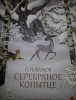 """Детская книга """"Серебряное копытце"""", Павел Бажов"""