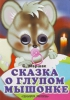 """Детская книга """"Сказка о глупом мышонке"""", Самуил Маршак,  изд. """"Планета детства"""""""