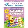 """Детская книга """"Сложи картинку"""", Школа Семи Гномов, Дарья Денисова"""
