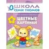 """Детская книга """"Цветные картинки"""", Школа Семи Гномов, Дарья Денисова"""