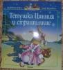 """Детская книга """"Тётушка Цинния и страшилище"""", Женевьева Юрье , Лоик Жуанниго"""