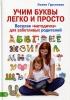 """Книга """"Учим буквы легко и просто. Весёлая """"методичка"""" для заботливых родителей"""", Лилия Гурьянова"""