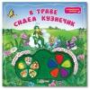 """Детская книга """"В траве сидел кузнечик"""" Разноцветные песенки изд. Азбукварик"""