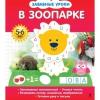 """Детская книга """"В зоопарке. Забавные уроки"""", Олеся Обозная"""