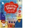 """Детская книга """"Веселые научные опыты для детей"""", Егор Белько"""
