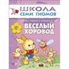 """Детская книга """"Веселый хоровод"""", Школа семи гномов, Дарья Денисова"""