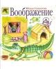 """Детская книга """"Воображение"""", Юлия Соколова"""