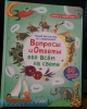 """Детская книга """"Вопросы и ответы обо всём на свете"""", изд. Робинс"""
