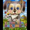 """Детская книжка-игрушка """"Заюшкина избушка"""""""