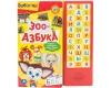 """Детская книга """"Зоо-Азбука"""" Барбоскины, изд. С-Трейд"""
