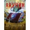 """Книга """"Детская книжка для мальчиков"""", Борис Акунин"""