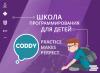 Детская школа программирования Coddy (Москва, Нижний Сусальный переулок, д. 5, стр. 19)