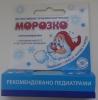 Детская зимняя гигиеническая помада «Морозко»