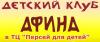"""Детский клуб """"Афина"""" (Москва, ул. Малая Семеновская, д. 28а)"""