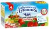 """Детский травяной чай """"Бабушкино лукошко"""" шиповник"""